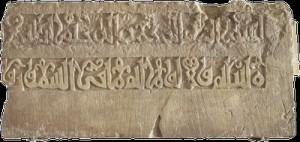 Koran insriptie