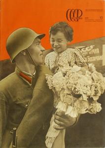 Van Abbe Museum_Rood_ omslag tijdschrift cd USSR in opbouw 1940