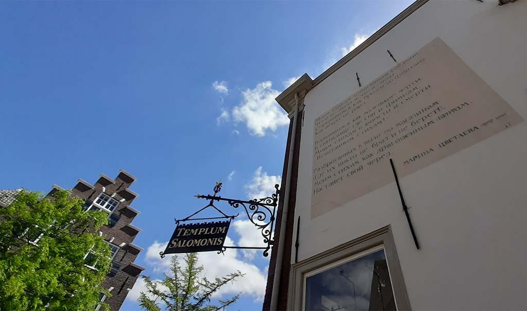 Muurgedichten Leiden_Mijn_verzen_Marina_Tsvetajeva © foto Wilma_Lankhorst.